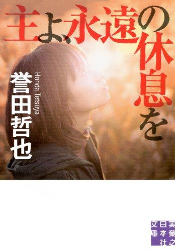 主よ、永遠の休息を (実業之日本社文庫)の詳細を見る