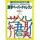 漢字ペーパーチャレラン (大人と子どものあそびの教科書)