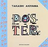 TAKASHI AKIYAMA・POSTER (ART BOX GALLERY)