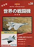 デル・プラドコレクション世界の戦闘機 54 ボーイング(マクドネル・ダグラス)Fー15イーグル (週刊デル・プラドコレクション)