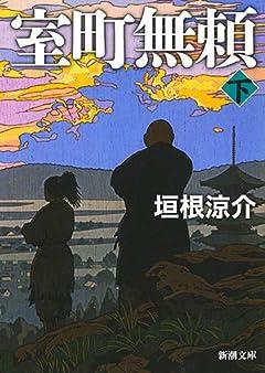 室町無頼(下) (新潮文庫 か 47-17)