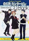 のだめカンタービレSelection CD Book (KCピース)