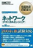 情報処理教科書 ネットワーク[テクニカルエンジニア] 平成16年度