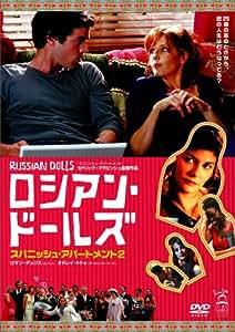 ロシアン・ドールズ スパニッシュ・アパートメント2 [DVD]