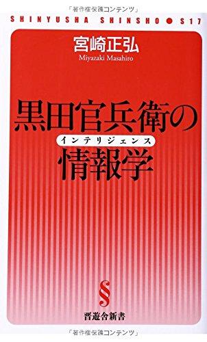 黒田官兵衛の情報学(インテリジェンス) (晋遊舎新書 S17)の詳細を見る