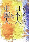 「日本人と中国人」陳 舜臣