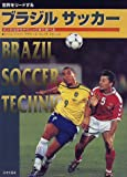 世界をリードする ブラジルサッカー―メンタルからテクニックまで学べる