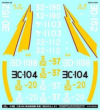 A-48020 アシタのデカール 1/48 三菱 J2M 局地戦闘機 雷電「電光石火」#1
