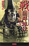 戦国群雄伝〈6〉利家・天下一統への道 (歴史群像新書)