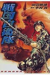 戦国自衛隊 (ROMAN COMICS) (SEBUNコミックス) コミック