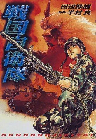 戦国自衛隊 (ROMAN COMICS) (SEBUNコミックス)の詳細を見る