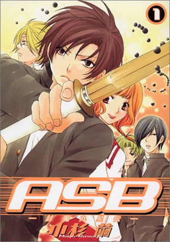 ASB 1―封魔九星伝 (IDコミックス ZERO-SUMコミックス)の詳細を見る