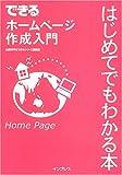 できるホームページ作成入門 はじめてでもわかる本 (できるシリーズ)