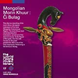 モンゴル/チ・ボラグの馬頭琴