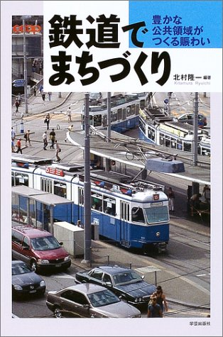 鉄道でまちづくり―豊かな公共領域がつくる賑わいの詳細を見る