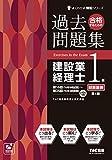 合格するための過去問題集 建設業経理士1級 財務諸表 第4版 (よくわかる簿記シリーズ)