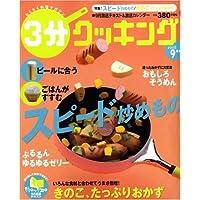 3分クッキング 2008年 09月号 [雑誌]