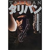 タリバン―イスラム原理主義の戦士たち
