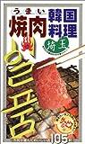 うまい焼肉・韓国料理 埼玉―市民が選んだおいしい店