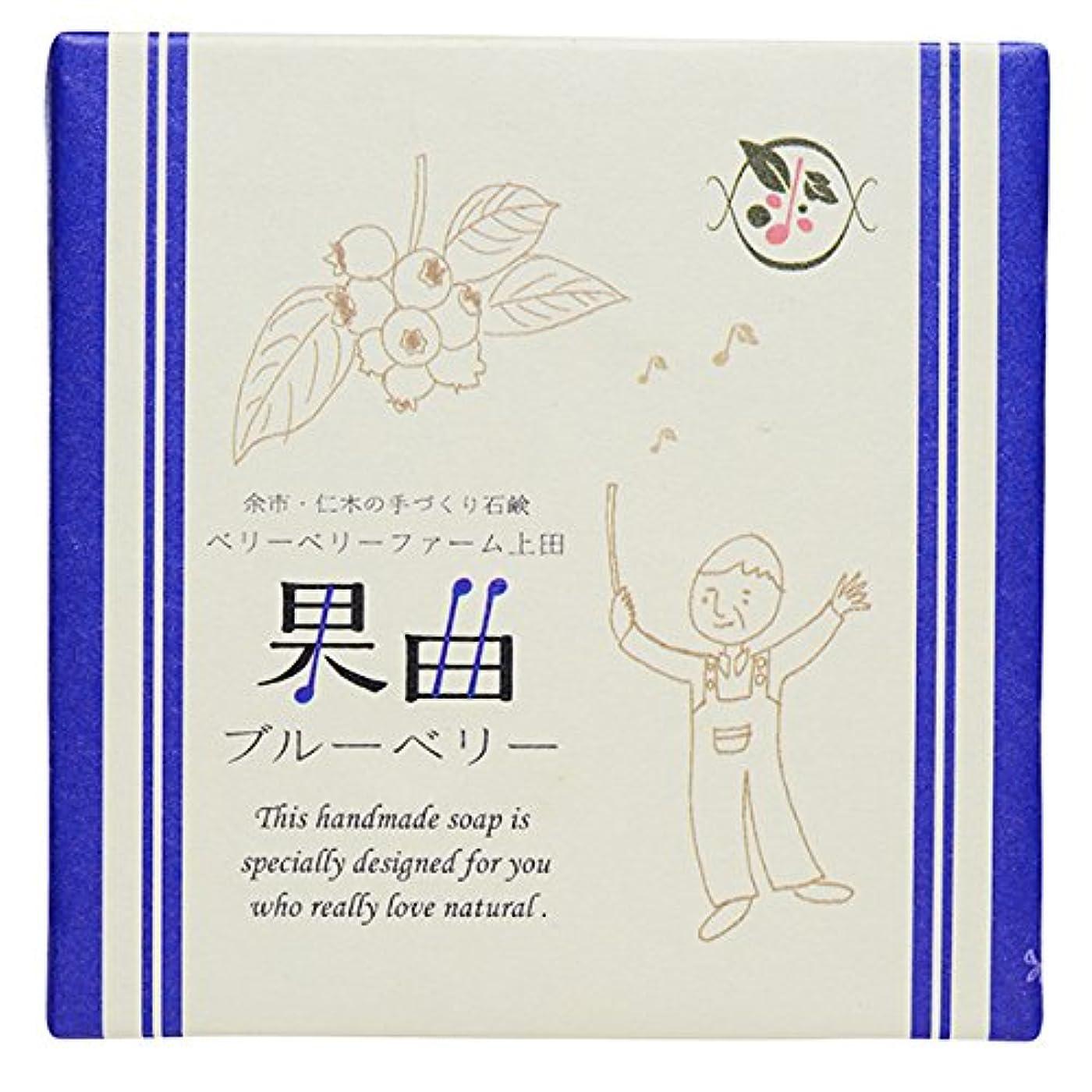 まさに東部羽余市町仁木のベリーベリーファーム上田との共同開発 果曲(ブルーベリー)純練り石鹸