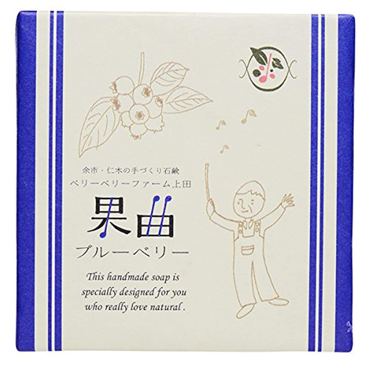 経営者送る投げる余市町仁木のベリーベリーファーム上田との共同開発 果曲(ブルーベリー)純練り石鹸