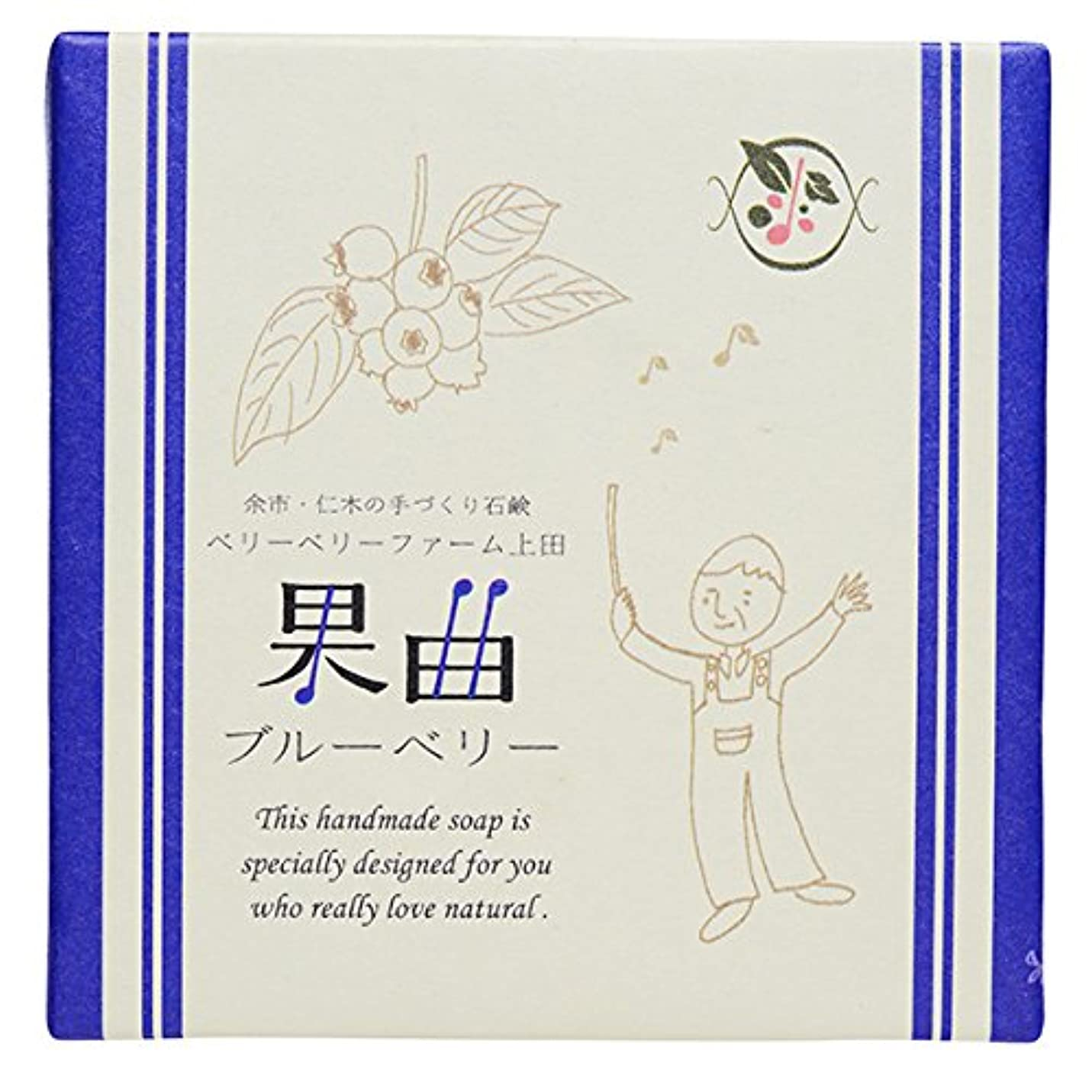 発見学者大腿余市町仁木のベリーベリーファーム上田との共同開発 果曲(ブルーベリー)純練り石鹸
