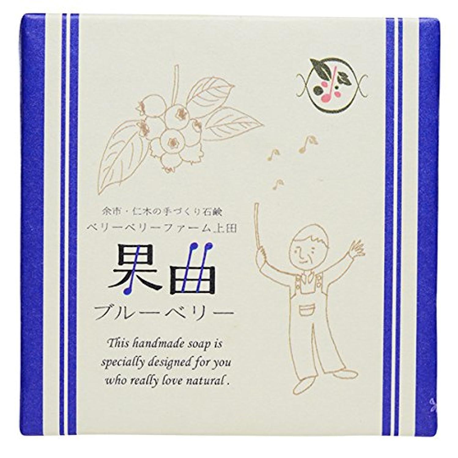 リフレッシュ送信する広々余市町仁木のベリーベリーファーム上田との共同開発 果曲(ブルーベリー)純練り石鹸
