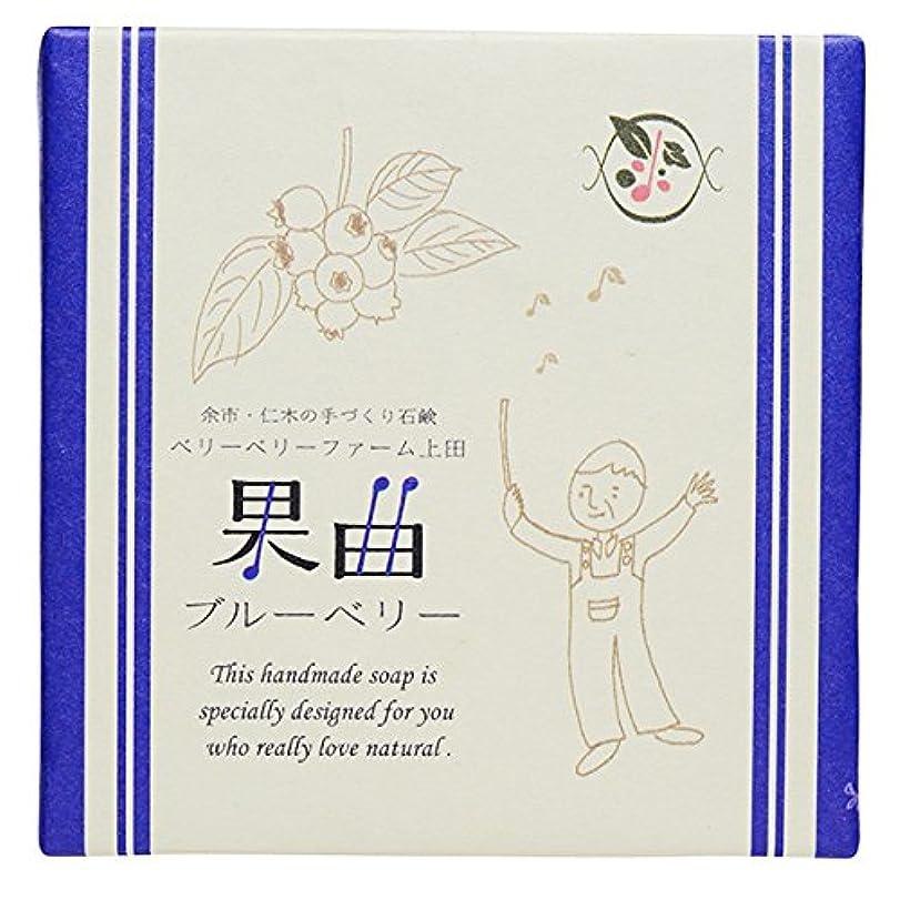 受けるたくさんしなければならない余市町仁木のベリーベリーファーム上田との共同開発 果曲(ブルーベリー)純練り石鹸