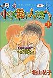 小さく弱い人たちへ / 松山 花子 のシリーズ情報を見る