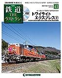 鉄道 ザ・ラストラン 41号 (トワイライトエクスプレス2) [分冊百科] (DVD付)