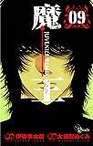 魔王 JUVENILE REMIX(9) (少年サンデーコミックス)