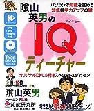 陰山英男のIQティーチャー スペシャルエディション