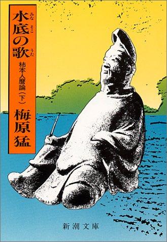 水底の歌―柿本人麿論 (下) (新潮文庫)の詳細を見る