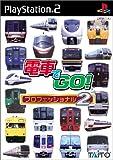電車でGO! プロフェッショナル2