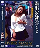 ナチュラル 露出奴隷 4 氷咲沙弥(DVD)