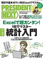 PRESIDENT NEXT(プレジデントネクスト)Vol.22「1日でマスター 統計入門」