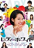 レディ in ホワイト[DVD]
