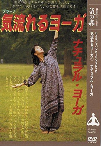 気流れるヨーガシリーズ 第1巻 ナチュラルヨーガ [DVD]
