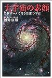 大宇宙の素顔―最新データで見る最深の宇宙