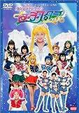 美少女戦士セーラームーン セーラースターズ [DVD]