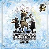 モンスターハンター15周年記念オーケストラコンサート 狩猟音楽祭2019