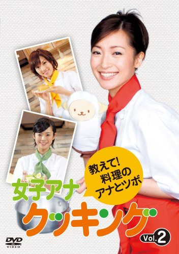 女子アナクッキング 教えて!料理のアナとツボ Vol.2 [DVD]