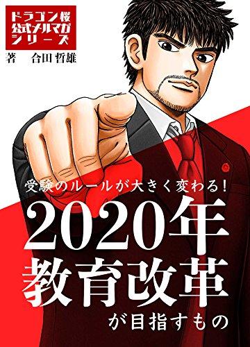 [合田哲雄]の受験のルールが大きく変わる!2020年教育改革が目指すもの (コルク)