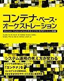 コンテナ・ベース・オーケストレーション Docker/Kubernetesで作るクラウド時代のシステム基盤