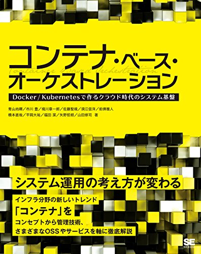コンテナ・ベース・オーケストレーション Docker/Kubernetesで作るクラウド時代のシステム基盤の電子書籍・スキャンなら自炊の森-秋葉2号店