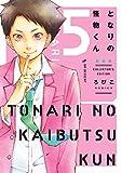 となりの怪物くん愛蔵版(5) (デザートコミックス)