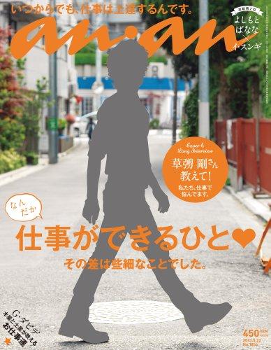 an・an (アン・アン) 2013年 5/22号 [雑誌]の詳細を見る