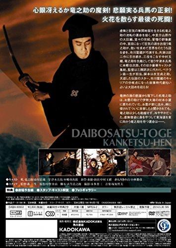 大菩薩峠 完結篇 [DVD]