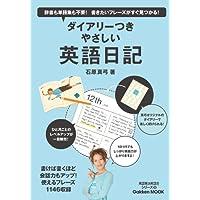 ダイアリーつき やさしい英語日記 (Gakken Mook 英語耳&英語舌シリーズ 8)