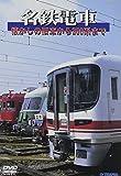 名鉄電車 懐かしの旧車から300系まで [DVD] 画像